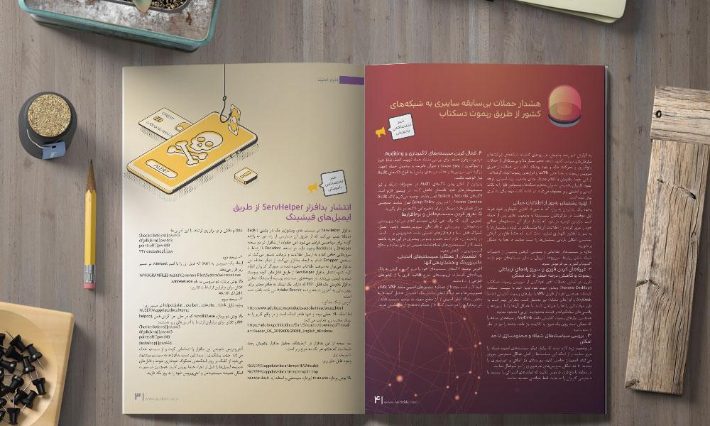 مجله امنیت اطلاعات-اسفند 97