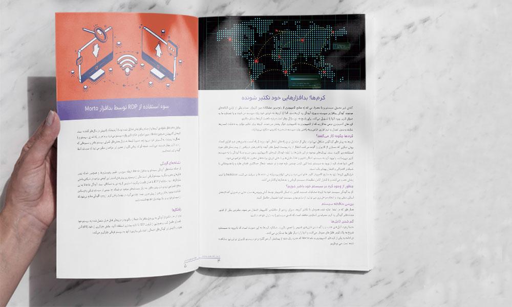 Magazine-bahman